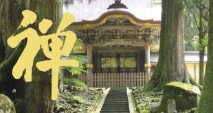 Eiheiji-Zen-Temple